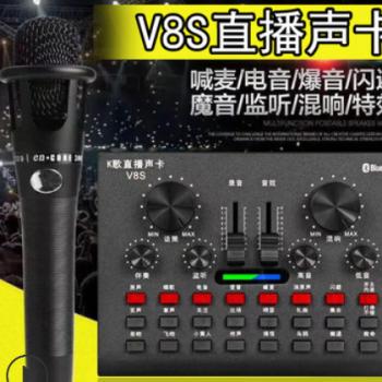 唱百年V-830直播设备全套电脑主播麦克风K歌声卡套装手机喊麦通用
