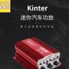 跨境专供kinter金特MA-700铝壳dc12v两声道迷你车载功放可插卡
