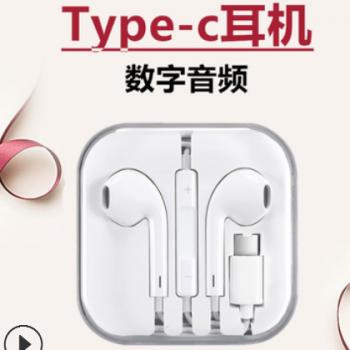 Type-C入耳式耳机通用适用于小米8红米note3华为