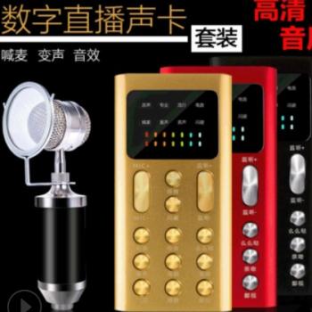 抖音快手直播设备usb外置声卡有线电容手机k歌麦克风神器套装直销