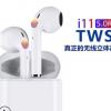 跨境i11tws蓝牙耳机真立体声5.0充电仓入耳式运动无线蓝牙耳机i11