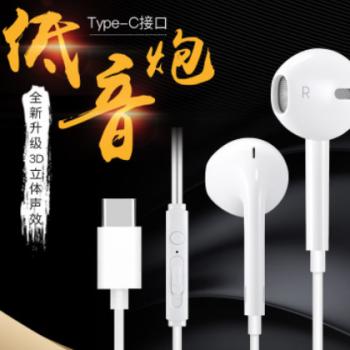 Type-C入耳式耳机 适用小米6/7/8mix2线控调音通话耳塞Type-C耳机