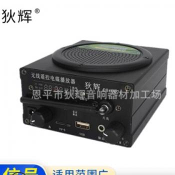 狄辉E-8071无线遥控电媒机扩音器厂家供应大功率户外播放器