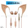 【现货批发】卡通精灵公仔耳朵耳机 阿凡达礼品线控入耳式耳机