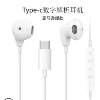 现货 爆款 Type-c入耳式数字耳机 384KHz 32位 USB-C有线听歌耳机