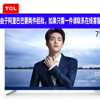 TCL 75A950U 75英寸4K超高清液晶电视机智能网络平板电视彩