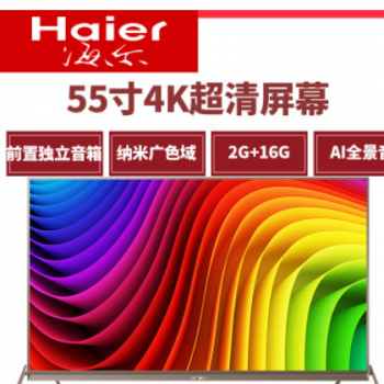 Haier/海尔 LU55H81 55英寸 4K超高清智能网络液晶电视机