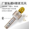 厂家直销卡拉OK话筒麦克风 M-04B麦克风手机k歌蓝牙无线话筒