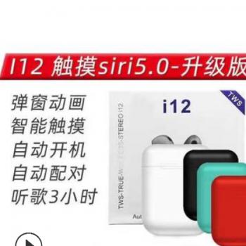 i12 tws蓝牙耳机 弹窗5.0触摸 升级版i12蓝牙耳机 无线蓝牙耳机
