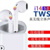 爆款自动配对触摸 i14-TWS蓝牙耳机 舒适入耳 双耳通话 i14耳机