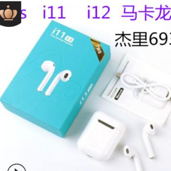 i11蓝牙耳机 跨境爆款 真无线 触控 5.0立体声i11蓝盒蓝牙耳机i12