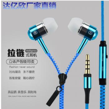 新款拉链耳机 手机金属 线控带麦 通用入耳式 超重低音 厂家批发