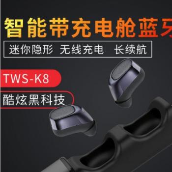 供应 新款私模TWS K8蓝牙耳机无线迷你蓝牙耳机4.1