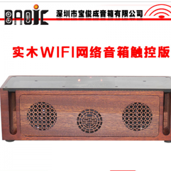 广东智能音箱厂家宝俊音箱厂家直销wifi智能云音箱