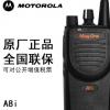 原装批发摩托罗拉A8i数字对讲机A8升级版 远距离工程物业通讯设备