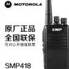 原装摩托罗拉SMP 418对讲机民用3-5公里专业自驾游手台包邮