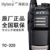 HYT原装 好易通对讲机TC320对讲机海能达TC320对讲机全国联保