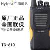 原装行货 好易通TC610对讲机IP67对讲机 联保 民用TC610对讲机