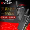 万里耳H06公网集群手持手台5000km3G网络插卡户外对讲器