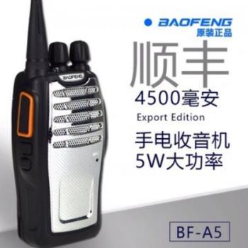 厂家批发 宝峰A5对讲机 大量现货供应