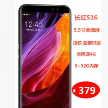 S16全网通4G指纹32内存5.5寸全面屏一体机安卓智能手机低价格批发
