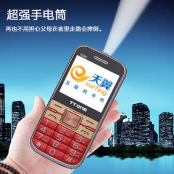 天翼CDMA电信直板按键低价耐用老人手机待机长大字大声大屏老人机