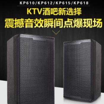 KP615单15寸户外婚庆大功率舞台音箱 酒吧娱乐KTV家庭音响套装