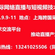 2020上海国际网络直播与短视频技术硬件博览会