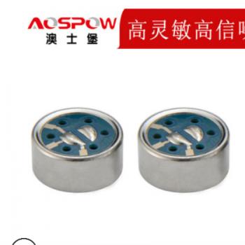 厂家直销9750单指向电声器件 环保抗干扰传声器 驻极体双电容咪头