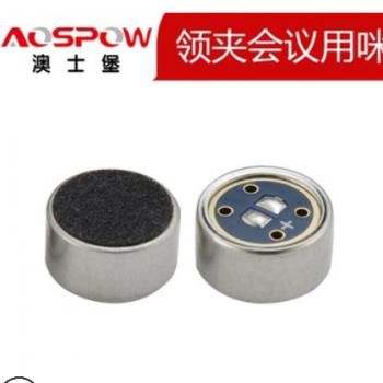 领夹麦用9750单指向咪头 单指向双电容咪芯 抗干降噪mic咪头厂家