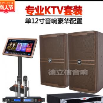 12寸专业KTV音响套装夜总会酒吧家庭K歌点歌机卡包卡拉OK音箱厂
