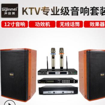 12寸家庭ktv音响 点歌机家用卡拉OK卡包功放会议室家用音箱响全套