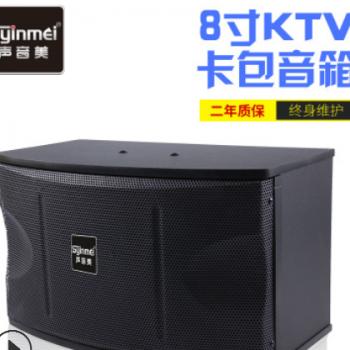声音美GM8 8寸KTV卡包音箱酒吧专业音响 家庭卡拉OK歌全频音箱