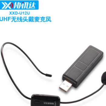 万能U段无线话筒头戴式无线耳麦户外电瓶音响通用无线麦克风