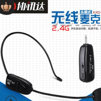 协讯达G18头戴式2.4G无线麦克风教师扩音器舞台演出蓝牙话筒