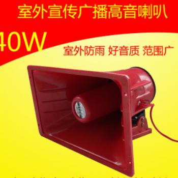批发40W高音喇叭/宣传号筒扬声器/扩音放大器/室外防水广播号角