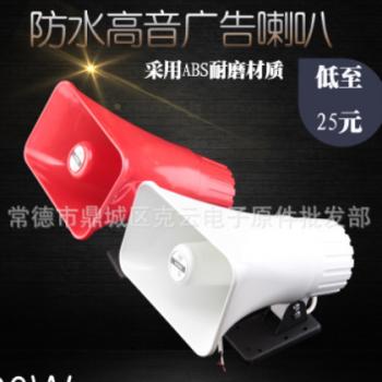 30W高音喇叭/号筒号角喊话广播/室外车用广告店面宣传扩音扬声器