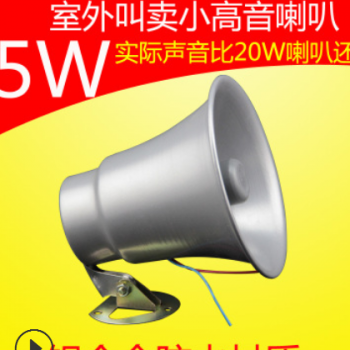5W高音喇叭/店面叫卖广播/车载宣传广告/铝合金防水扬声器8欧阻抗