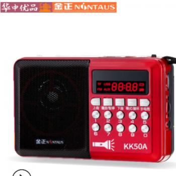 金正KK50A多功能插卡音箱 老人收音机 带手电唱戏相声评书扩音器