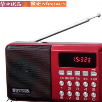 金正KK59多功能插卡音箱 老人收音机 带手电唱戏相声评书扩音器