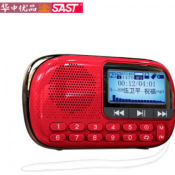 SAST/先科 V90收音机老人新款便携式充电小型插卡音箱评书唱戏机
