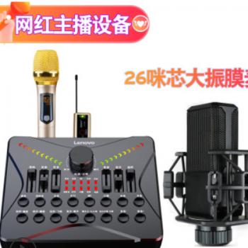联想声卡唱歌手机直播设备全套电脑主播套装全民k歌麦克风 快手的