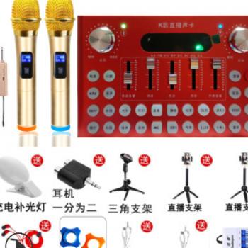网红声卡套装手机电脑通用 主播麦克风直播设备全套调音台K歌快手