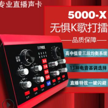 音奈尔5000X手机声卡套装电音变声外置抖音快手K歌喊麦 一件代发