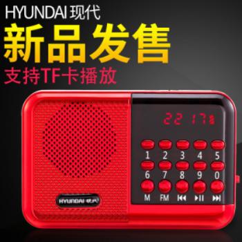 现代866老人收音机便携式mp3音乐播放器老年听戏唱戏机插卡小广播