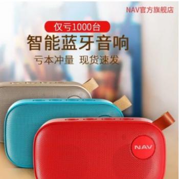 批发 爱业NAV高端定制 无线蓝牙便携式插卡音箱 礼品一件代发