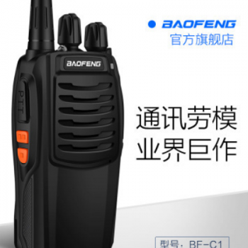 宝峰对讲机BF-88S C1大功率全国宝鋒对讲民用大功率BAOFENG厂家