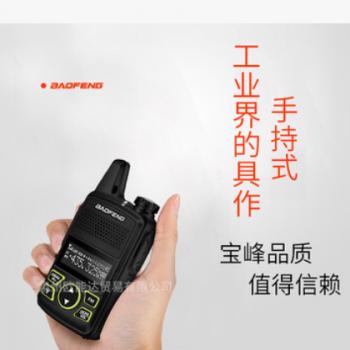 厂家BAOFENG 外贸爆款迷你宝锋对讲机T1无线酒店户外民用宝峰厂家