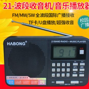 辉邦破冰者KK175多波段收音机老人听唱戏唱戏机插卡音箱TF卡批发