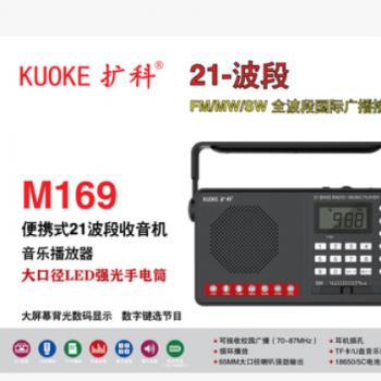 KUOKE 扩科21波段收音机插卡音箱全波段收音机老年人校园广播批发